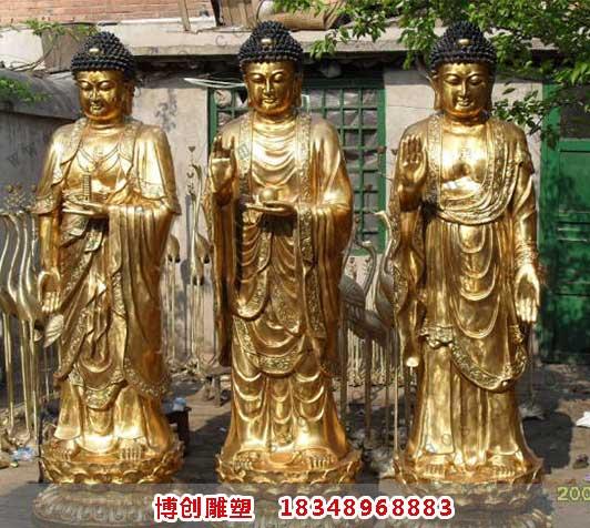 西方三圣铜雕塑