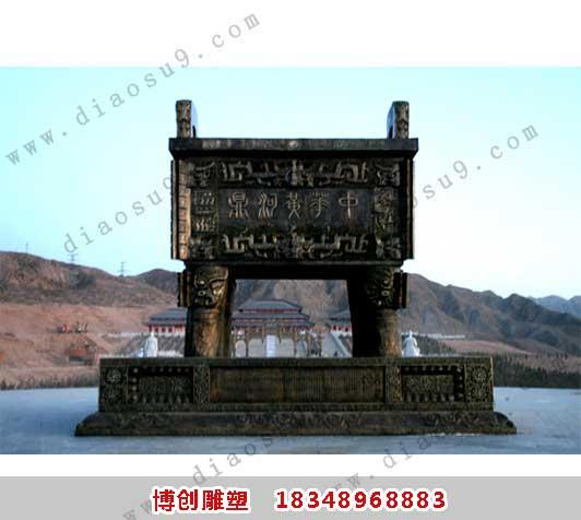 黄河圣坛青铜大鼎