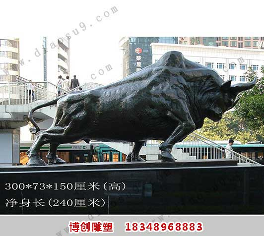 240cm铜牛