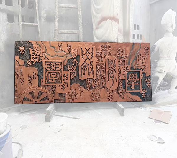 学校锻铜浮雕雕塑