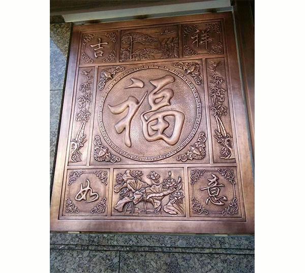 福字铜浮雕